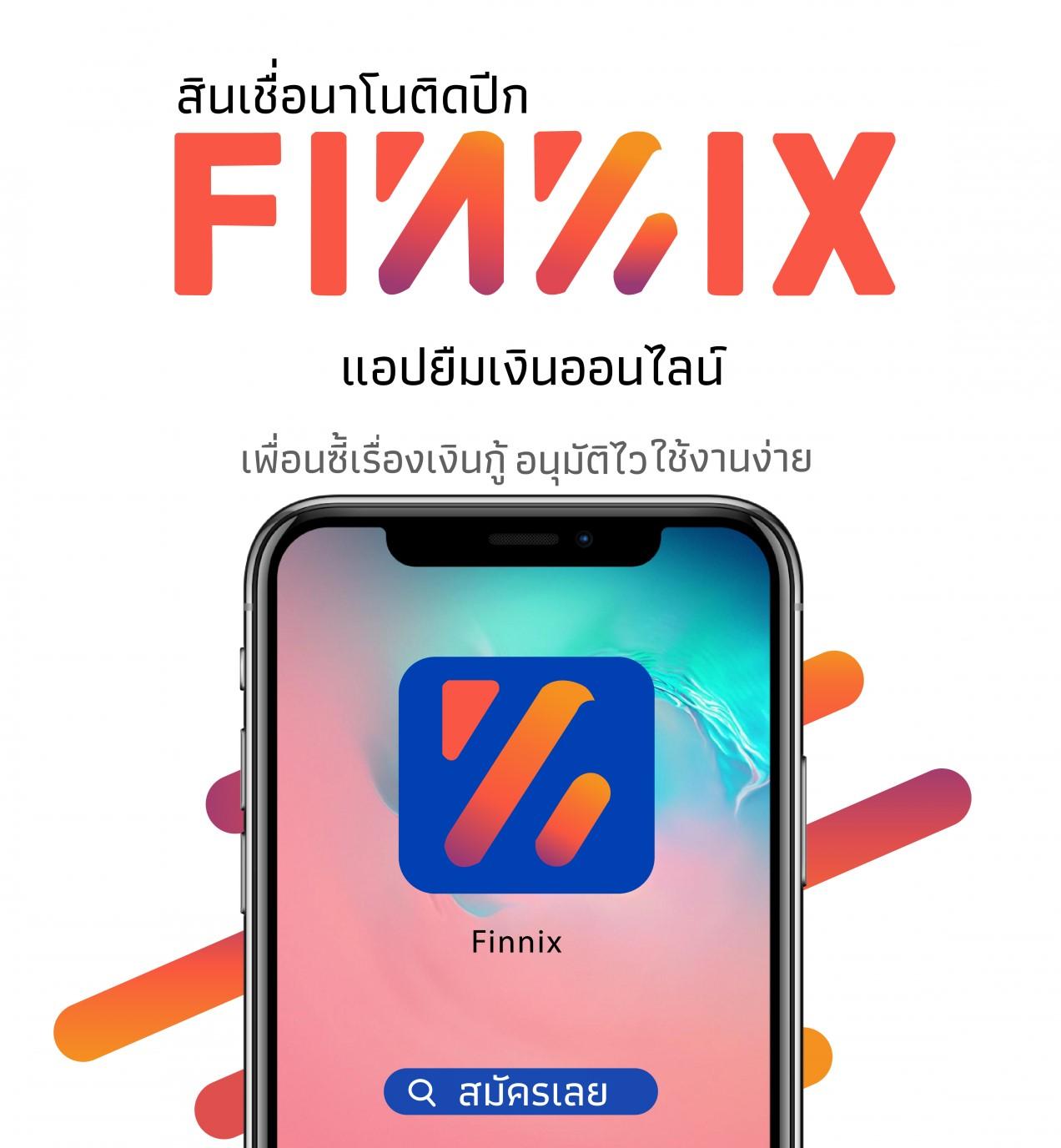 FINNIX แอปยืมเงิน