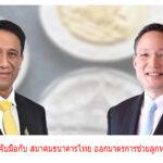 ธนาคารตอบรับมาตรการล่าสุด ในการช่วยเหลือลูกหนี้ กำหนดเร่งฟื้นฟูวันที่ 3 กันยายนนี้
